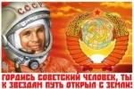 Прорыв в космос –  великое достижение  советского народа