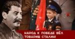 Народ к Победе вёл товарищ Сталин!