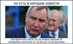 beyvora.ru: С космодрома Восточный запущен новый арест