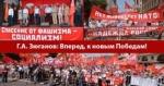 Г.А. Зюганов: Вперед, к новым Победам!