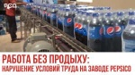Работа без продыху: нарушение условий труда на заводе PepsiCo